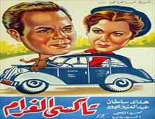 فيلم تاكسي الغرام