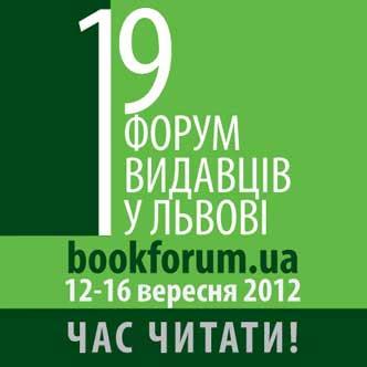 На Форум видавців до Львова приїдуть Віра Полозкова, Б. Бурда, В. Панюшкін та В. Шендерович