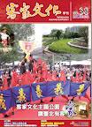 2011 年客家文化季刊冬季號