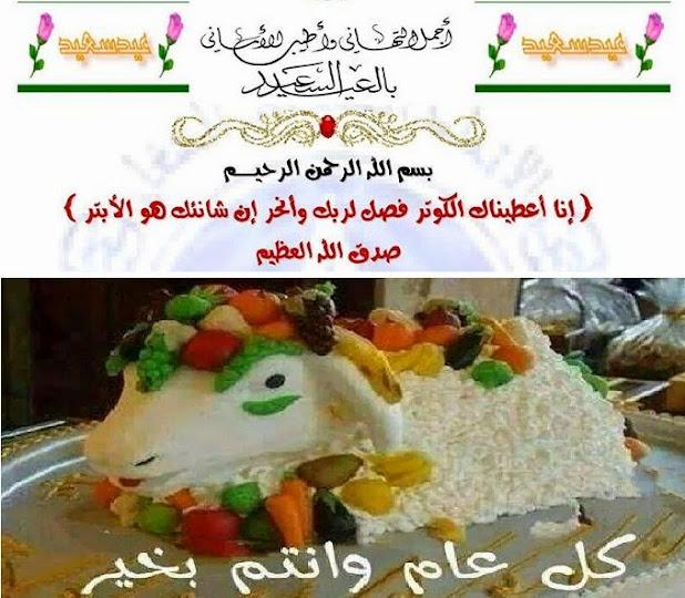 البوابة الإخبارية القصر أنفو تبارك وتهنئ زوارها بمناسبة عيد الأضحى
