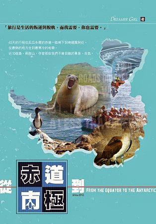 【好書分享】從赤道到南極~南極團員的新書出版!A-WHA生平第一次的推薦序~