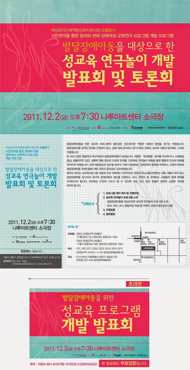 발달장애아동을 대상으로 한 성교육 연극놀이 개발 발표회 및 토론회 2011 11 16