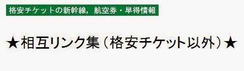 格安チケットの新幹線,航空券・早得情報_格安チケット以外以外の相互リンク集・タイトルの画像