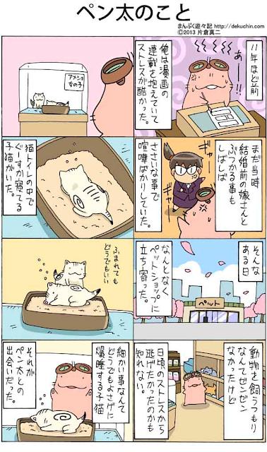 「ペン太のこと」飼い猫との思い出を描いた漫画。涙なしには読めない