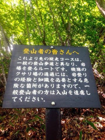 金洞山・白雲山の上級者向け縦走路上の注意書き看板