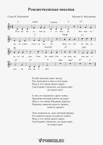 """Песня """"Рождественская песенка"""" Музыка О. Фельцмана: ноты"""