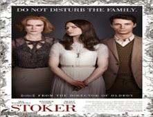 فيلم Stoker
