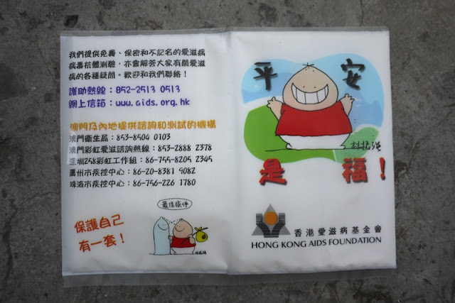 HIV/AIDS education tissue pack handed out in Zhuhai, China