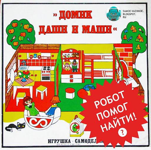 Искать советские игры СССР