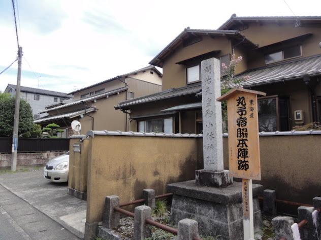 丸子宿脇本陣跡 東海道五十三次