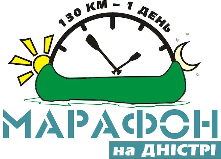 марафон на Дністрі