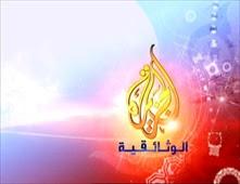 قناة الجزيرة الوثائقية بث مباشر