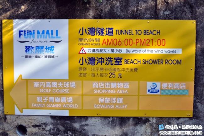 小灣沙灘開放時間表