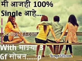Mai aj bhi single hun, apni 3 girlfriends ke sath