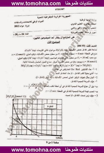 موضوع الفيزياء بكالوريا 2013 شعبة تقني رياضي و رياضيات 21.jpg