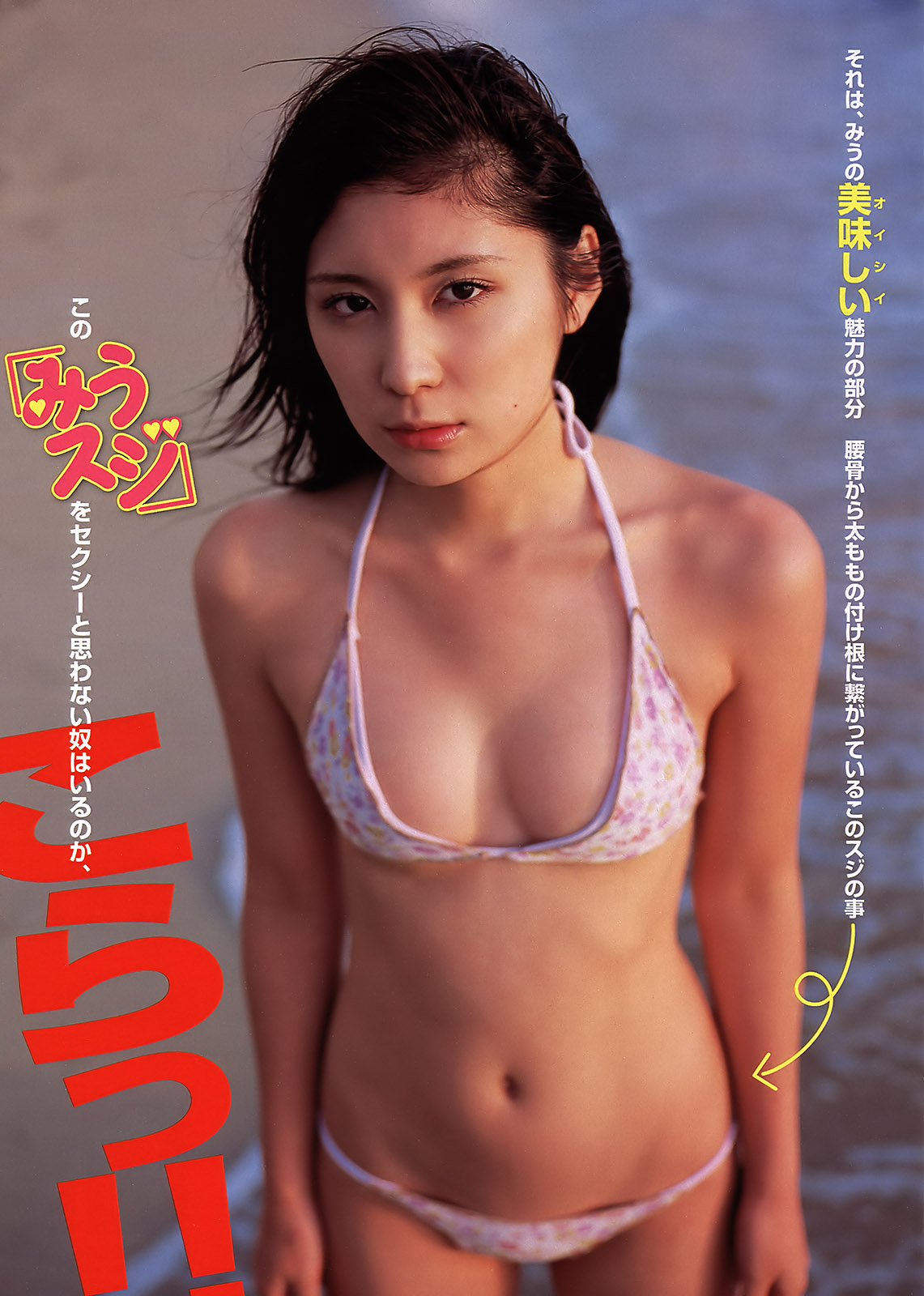 Japanese Junior Idol Miyuu http://hot-asia-gallery.blogspot.com/2011
