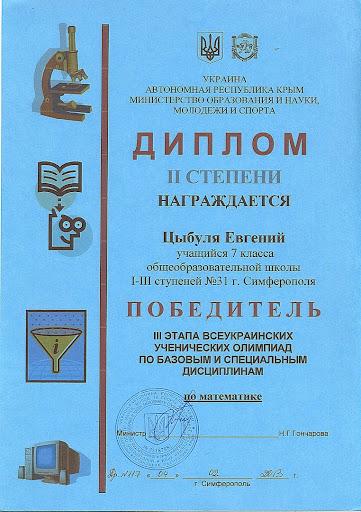 Цыбуля Евгений, Всеукраинские олимпиады по математике, 3 этап, 2 место, 2012-13 уч.год