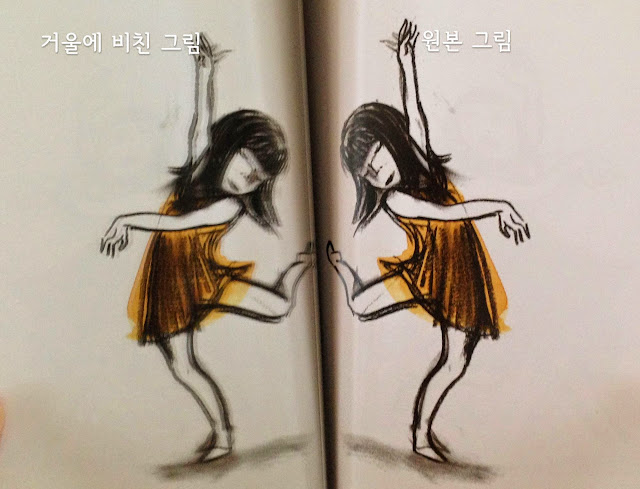 거울에 그림책 비춰 보기