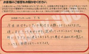 ビーパックスへのクチコミ/お客様の声:Y,K 様(大阪府三島郡)/スバル BRZ