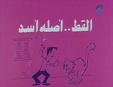 فيلم القط اصله اسد