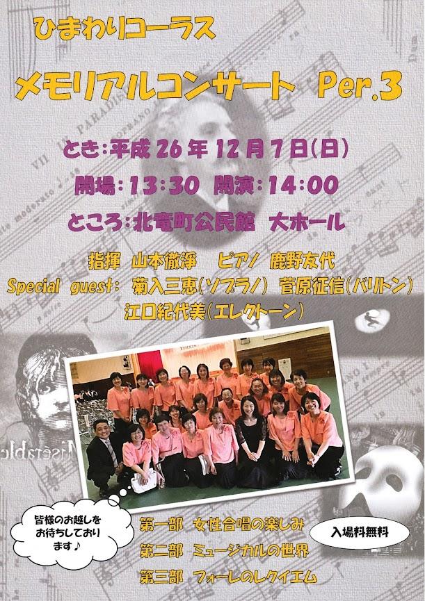 ひまわりコーラス・メモリアルコンサート Part.3
