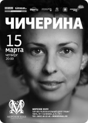 """Концерт группы """"Чичерина"""" в Морозов Холл"""