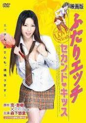 Futari Ecchi Movie 1 - Vợ chồng mới cưới 1