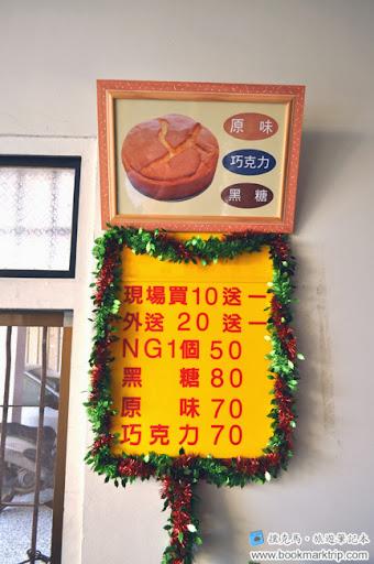 小美布丁蛋糕價目表