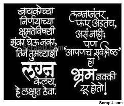 latest marathi images latest fb pics 66