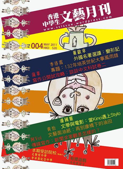 2011年5月 香港中學生文藝月刊 第四期