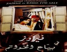 فيلم بياع الخواتم