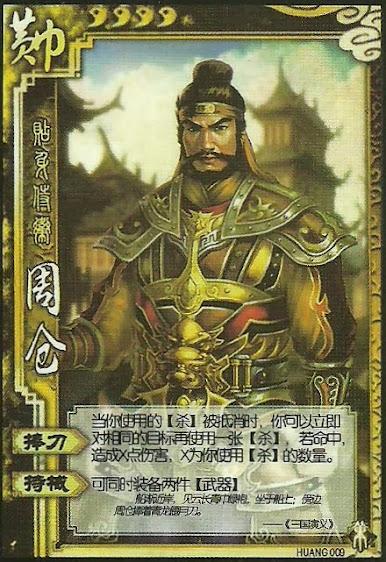 Zhou Cang 8