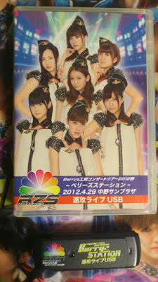 12/04/29 Berryz工房コンサート...