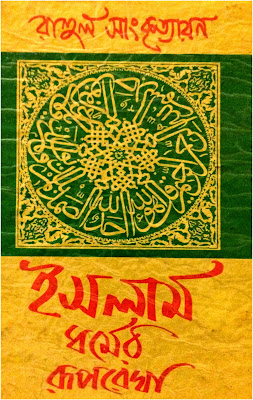 Islam Dhormer Ruprekha - Rahul Sankrityayan