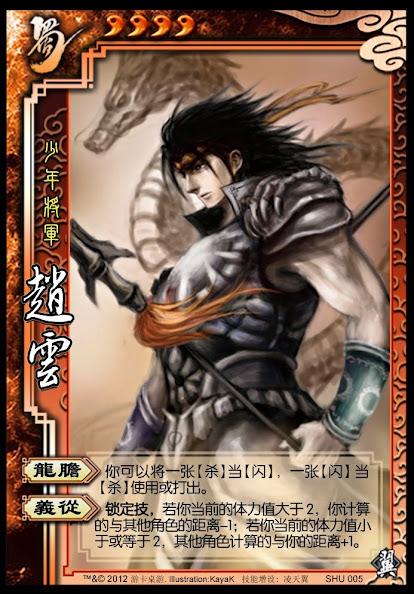 Zhao Yun 7