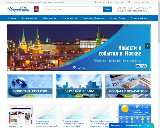 Москва 🌍 Инфо-Сайт : Новости и объявления Москвы