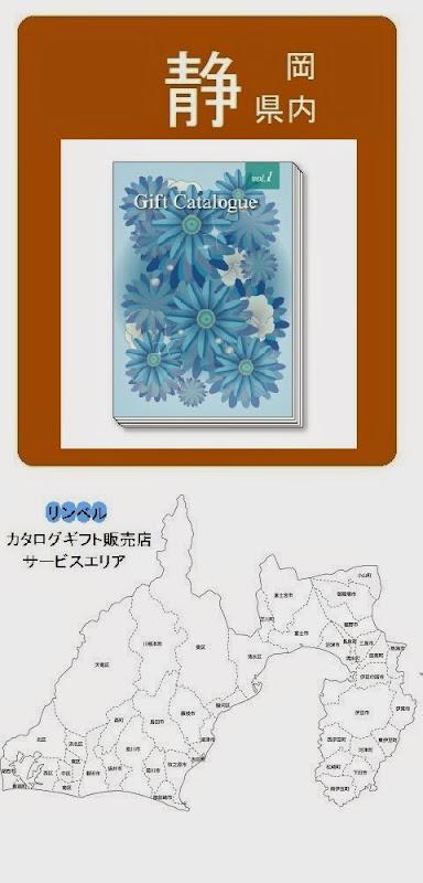 静岡県内のリンベルカタログギフト販売店情報・記事概要の画像