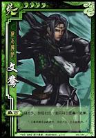 Wen Yang 3