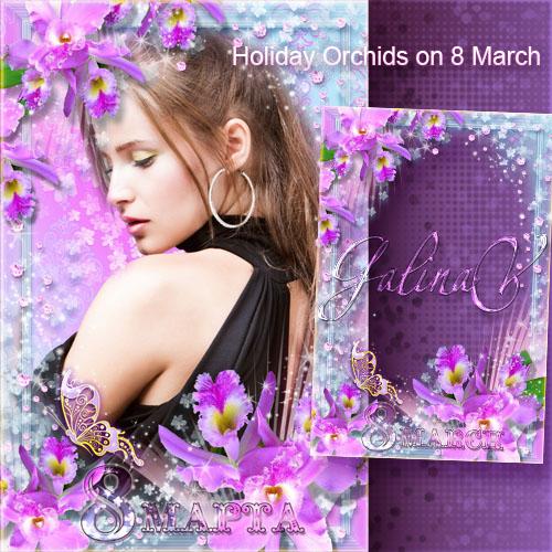 Женская рамка — Праздничные орхидеи к 8 Марта