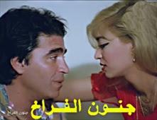 فيلم جنون الفراخ