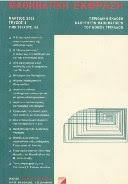 Μαθηματική Έκφραση 4ο τεύχος