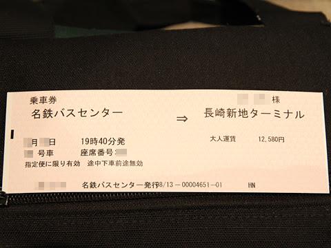 名鉄バス「グラバー号」 乗車券