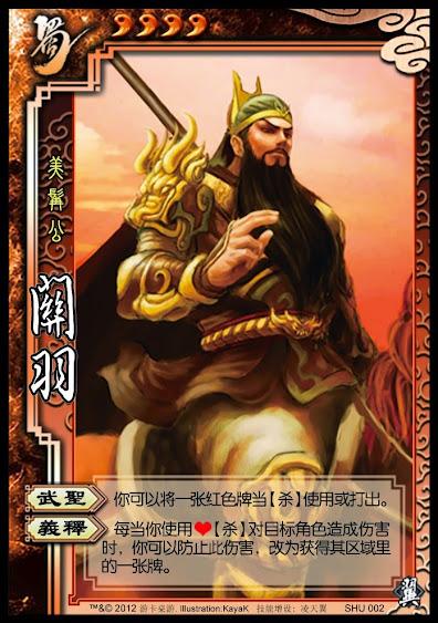 Guan Yu N
