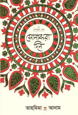 আ গোল্ডেন এজ (সোনাঝরা দিন) - তাহমিমা আনাম
