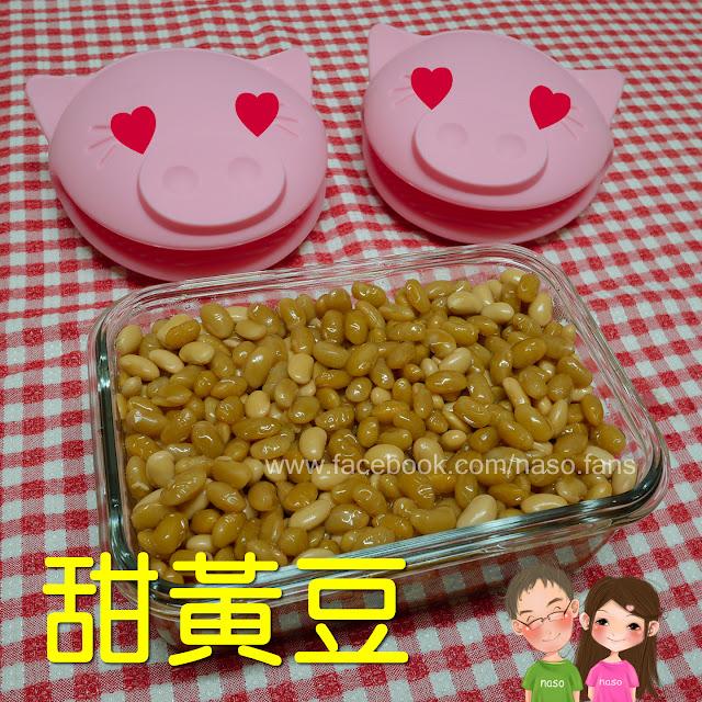 簡易食譜懷念幼時的甜黃豆M