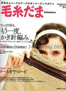 Revista Keito Dama №149 Spring 2011