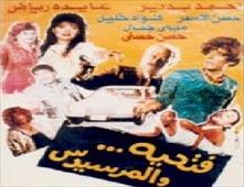 فيلم فتحية والمرسيدس