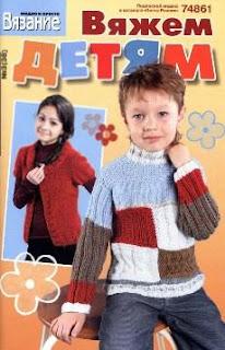 Вязание модно и просто Вяжем детям № 3 2011