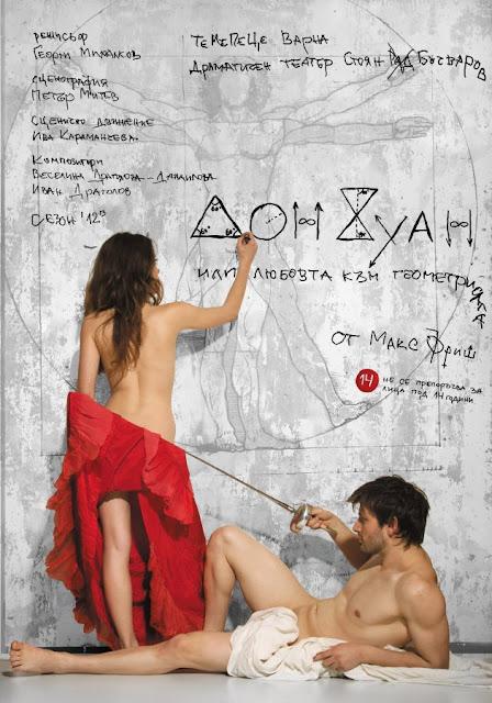 Плакат на Дон Жуан или Любовта към геометрията