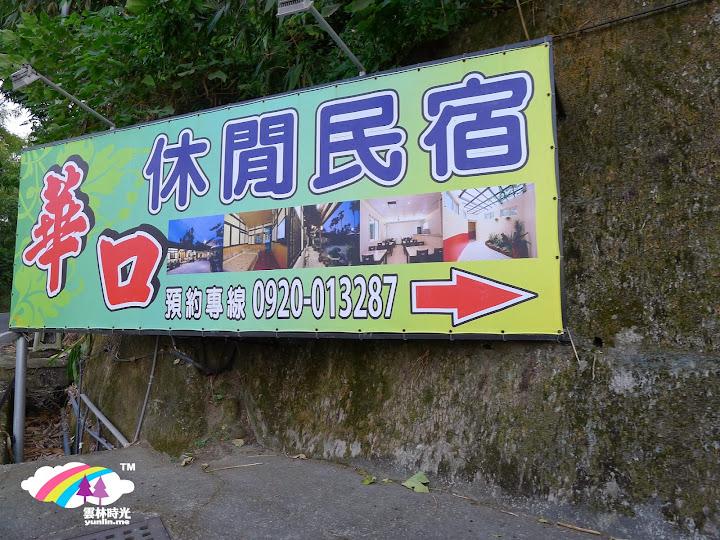 華口民宿入口指示